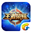 王者荣耀账号解封软件v1.6.0.302 安卓版