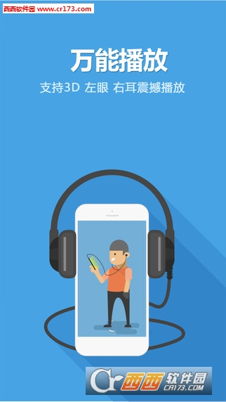 暴风影音 v5.5.6 官方IOS版