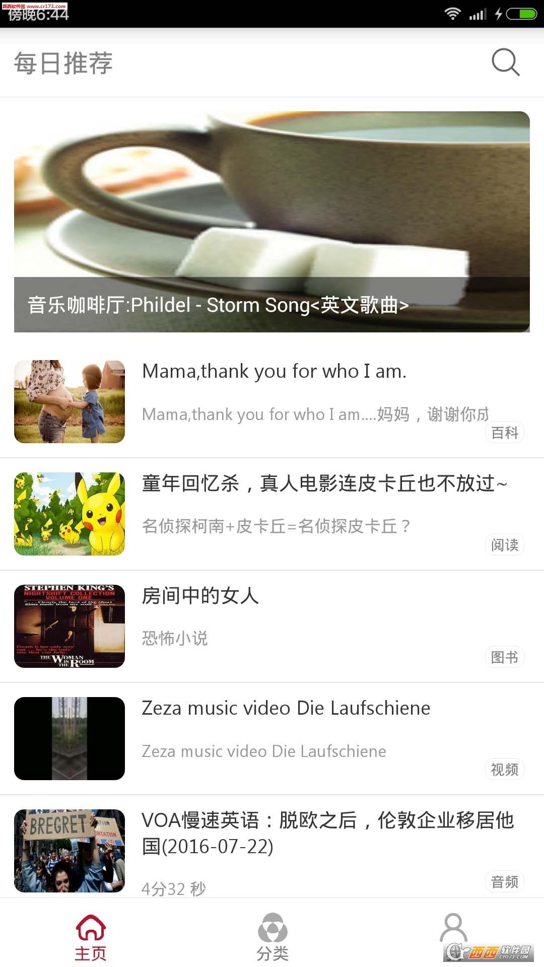 塔塔英语app 1.9.7  安卓版