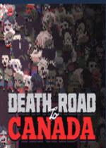 开车去加拿大Death Road to Canada