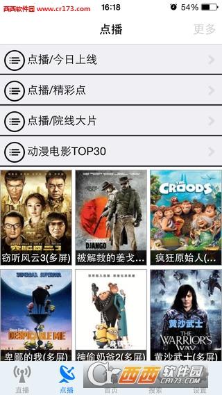 甜果电视苹果版 ios官方最新版