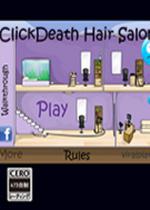 点击死亡理发店Click death Hair salon简体中文硬盘版