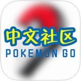 精灵宝可梦GO中国社区iOS版v1.1官方版