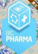 大制药厂整合营销与弊端DLCv1.07.03 免安装绿色版
