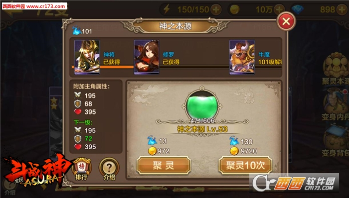 全民斗战神电脑版 v1.1.14 官网版