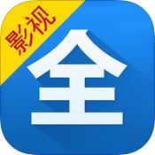 影视大全v1.8.4 官方IOS版