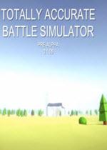 Totally Accurate Battle Simulatorv0.1.2.7 官方正式版