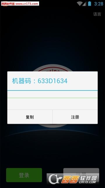 安卓精灵免授权破解版 V6.3.1.5