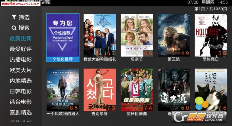 电视家浏览器TV版v5.0.4.2 安卓智能电视版截图1