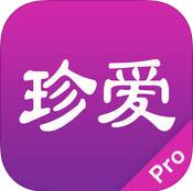 珍爱专业版3.4.1苹果版
