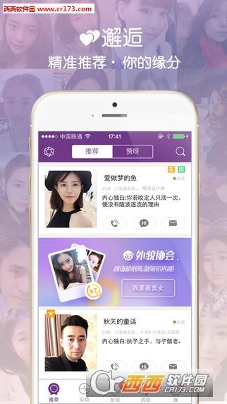珍爱专业版 3.4.1苹果版