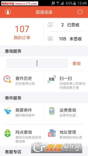 圆通妈妈商城驿站app v1.0.2 安卓版