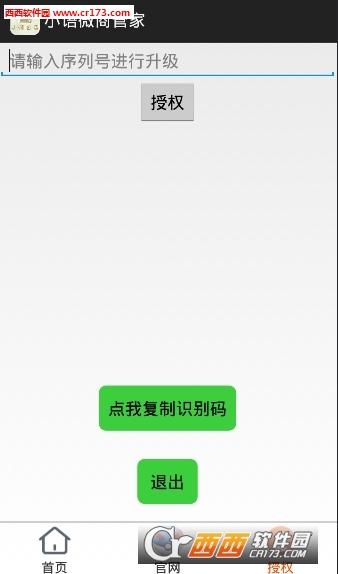 微商管家8.0安卓版 【已授权】