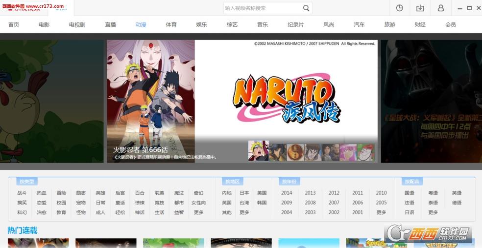 乐视视频vip最新版 v7.3.2.156 最新电脑版
