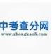 2016邢台中考成绩查询入口手机版