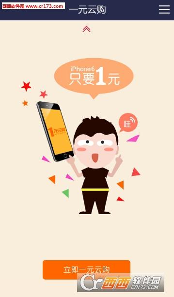 一元云购中奖秘籍软件 2.0 手机版