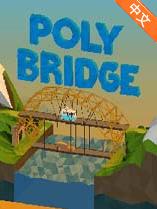 Poly Bridge免安装绿色版