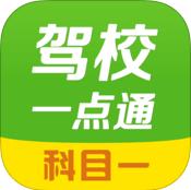 驾校一点通科目一苹果版v3.2.0 官方版