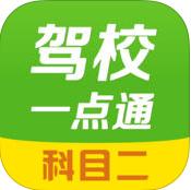驾校一点通科目二iosv1.2.0 苹果版