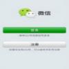 易信电脑微信多开器1.2绿色版