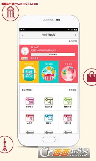 i百联商城 4.5.0 官方安卓版