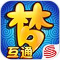 梦幻西游互通版本1.128.0 安卓版
