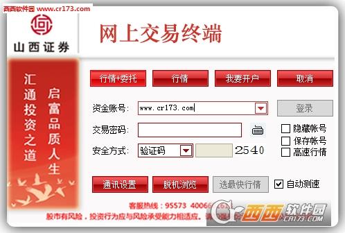 山西证券网上交易系统 V5.18.81 官方最新版