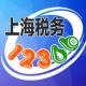 12366上海中心app