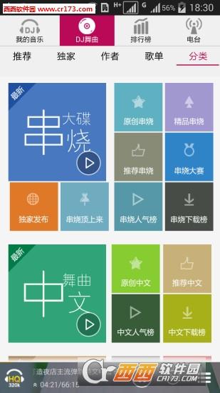 巴巴扬共享钢琴学习app V9.3.68