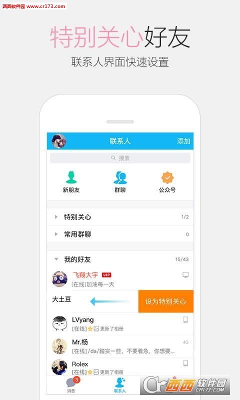 qq相册暴力破解器2016 v1.0手机版