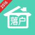 北京积分落户政策2016app