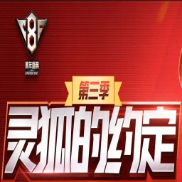 CF灵狐的约定第三季vip领取工具
