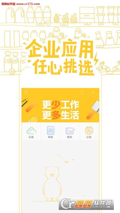 企业飞信苹果版 v1.0.2 官方版