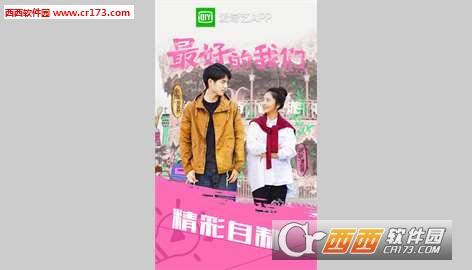 爱奇艺win10版 v3.8官方最新版