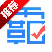 学霸君app安卓版V5.7.3 官方手机版