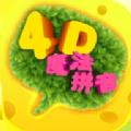 4D魔法拼音app手机版