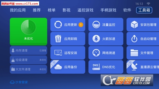 沙发管家V5正式版 V5.0.4 官方安卓版