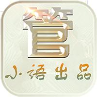 小语微商管家7.2授权码v7.2 最新版