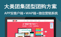 仿美团网电脑版加手机版加微信版网站源码v1.0PC+WAP+微信端+安卓