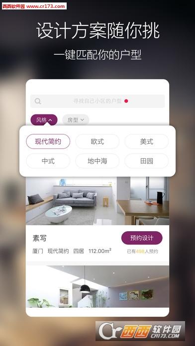 美家帮装修app 3.8.3  安卓版