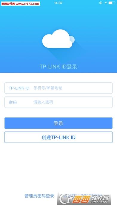 TPLINK苹果手机客户端 v3.3.1 官方最新版