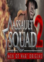 战争之人:突击小队2整合DLC+部分modv3.262.0电脑版