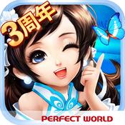 神雕侠侣手游官方暑期版v2.0.22