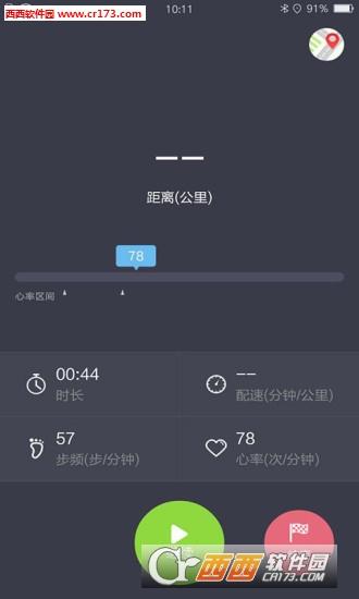 爱慕运动app v3.3.0 官方安卓版