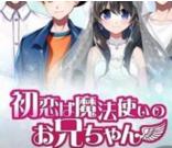 初恋是魔法师的哥哥iOS版v1.0