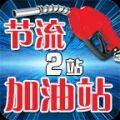 节流加油站免激活最新版v1.0.1免账号登录版