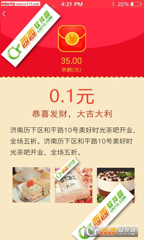 红包雨app官方手机版 v1.0