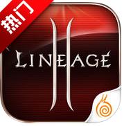 天堂2血盟手游测试版v1.5.1 安卓版