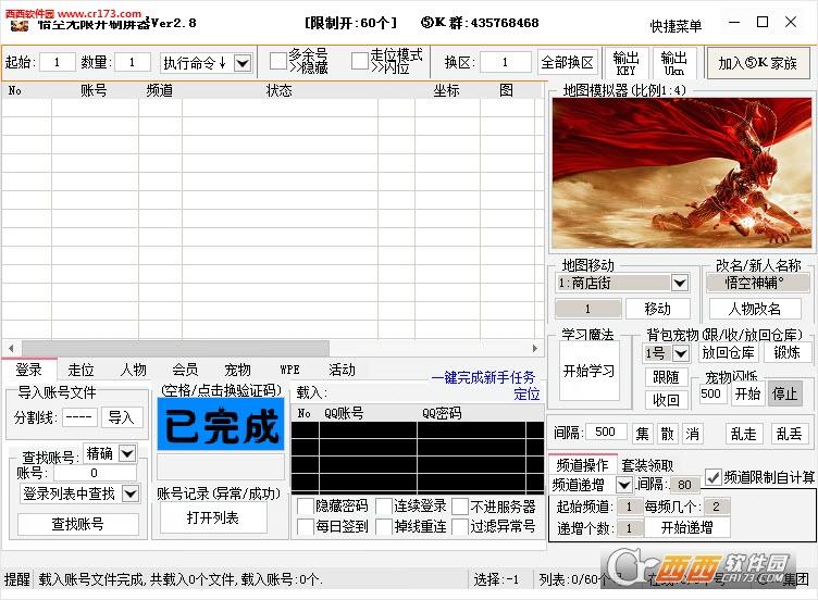 洛克王国悟空无限开刷屏器 v3.4 无敌版