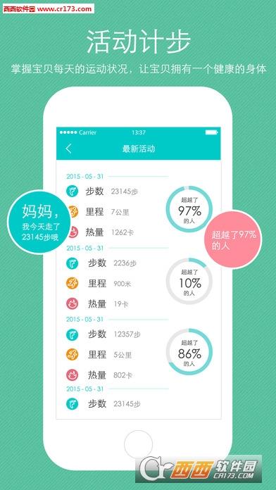 腾讯儿童手表app苹果版 v1.3.4 官方ios版